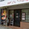 麺処いつか(呉市)辛辣RED鶏そば
