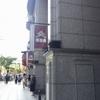 博多座 最前列でサンテ!しに行ってきました!