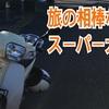 旅人にオススメのバイクはスーパーカブ110!原付からカブへ乗り換え、さらに機動力がアップした!