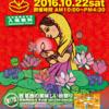 東京ディワリフェスタ 西葛西2016でディープなインドを体験しよう!10月22日開催!