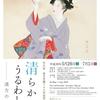 美術展情報【特別展 清らかに、うるわしく-清方の美人画-】鎌倉市鏑木清方記念美術館