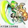 【モンスト】✖️【新限定】木属性『三日月宗近』実装決定!!砲撃型の新友情で敵を殲滅せよ!!考察&適正クエストまとめ。 進化編。
