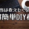 【DIYインテリア】本当は教えたくない!置くだけ簡単デスク!