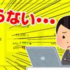 楽天市場の月商1000万円達成なるか!?当店の楽天の売上公開!