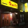 「博多鉄なべ餃子 なかよし」で鉄鍋餃子をたらふく食べてきた!