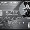 クレジットカードあれこれ