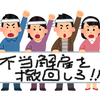 佐野サービスエリアのストライキ終了に見る私的感想