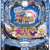 三洋物産「CR (まわるんパチンコ)大海物語3」の筐体画像&情報