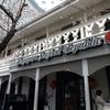 雰囲気◎なシンガポール料理Shingaporean  cuisine @品川-Shinagawa-