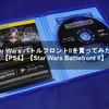 Star Wars バトルフロントIIを買ってみた!【PS4】【Star Wars Battlefront II】