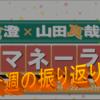 投資の必勝法を伝授!?7月3日放送「浅野真澄×山田真哉の週刊マネーランド」振り返り枠