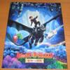 「ヒックとドラゴン 聖地への冒険」のネタバレあり感想。龍マジかっけぇ。