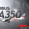 JALのA350初便を予約するためにJALヒラ会員の僕がやったこと【国際航空券の海外発券はこんなにすごい】