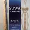2/8-12 大麻飾り個展『SUWA』