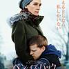 『ベンイズバック』映画レビュー「母の愛は強し?その愛が行き着く先は…」