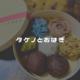 【タケノとおはぎ】こんなに美味しいとは思わなかった!