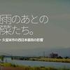 193食目「豪雨のあとの野菜たち。」- 福岡 久留米市の西日本豪雨の影響 -