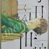 漫画「町田くんの世界」1巻 超愛し愛されダメ男子は正に「新感覚連載」!