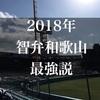 【高校野球】2018年智弁和歌山、最強説。100回大会・甲子園優勝候補4つの理由。