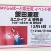 飯田里穂「青い炎シンドローム」発売記念イベント in ららぽーと富士見 イベントレポート