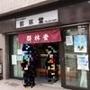 絶対に食べるべき!東京三大豆大福『郡林堂』の豆大福はやっぱり絶品です!