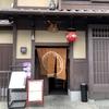 京町家リノベレストラン Rigoletto Smoke Grill & Barでお得ランチ♪(京都・祇園)