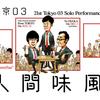 東京03 人間味風 2019/10/3(木)@富山県教育文化会館