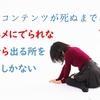 声優コンテンツが死ぬまであと77日 ~声優がYouTuber~