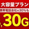楽天モバイルの料金プランに大容量プラン「20GBプラン・30GBプラン」が追加されました!!