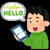 Androidで音声入力を設定する方法【Samsung s10でやってみた】