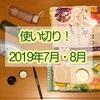 2019年7・8月の使い切り!!