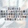 【レポート】「教えて!みんなの仕事!新規参加者歓迎交流会-Vol.3-」(令和2年9月26日開催)を開催しました。