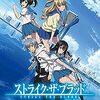 『ストライク・ザ・ブラッド OVAI-IIまとめ見Blu-ray』 感想