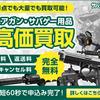 エアガン買取専門店【サバゲータウン】完全無料の高価買取サービス