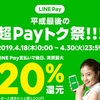 LINEPayが平成最後の超Payトク祭開催!LINEPayカードも対象です