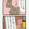 悲熊「餅つき」