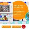 3DSテーマショップ更新!あのナゲルンダーのテーマがついに登場!ハングリーバーガーにあらいぐまラスカルも!