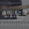 【動画】夜明けと蛍(n-buna)簡単ソロギターアレンジ【TAB】