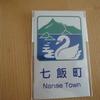 七飯町 ― 大いなる水たまり ―