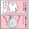 【4コマなど】長野県の貸別荘へ行ったよ【長野旅行レポ】