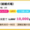 【ハピタス】 楽天ウェディング 結婚式場下見相談が期間限定10,000pt(10,000円)にアップ! くり返しOK!