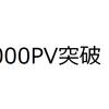 【公開】ブログ開始24日目で5000PV達成した方法!