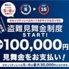 3年間で10万円の盗難見舞金付きのABUSの自転車ロックを使って二重の安心を得よう!