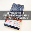 2020年の手帳は『ほぼ日手帳weeks MEGA スニーカー』に決定。ラフに使いたいからこそ選びました!