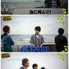 6月13日 KAT-TUNの世界一タメになる旅!その①