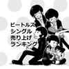 ビートルズ歴代シングル売上枚数ランキングTOP10-英国
