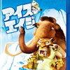 アイス・エイジ(2002)