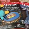 Wedge(グリーン車サービス向け)