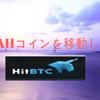 HitBTCが日本人取引NGに!?ノアコインを移そう!!
