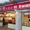外売サービス普及で変わった飲食店。4つの変化